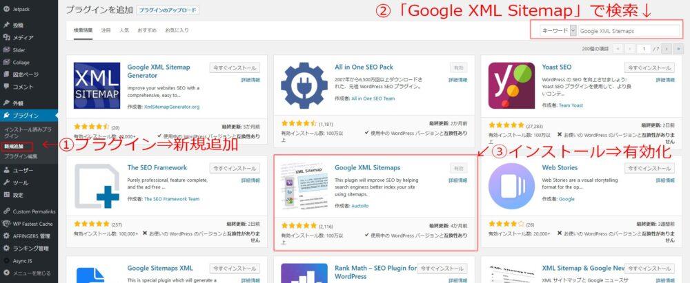 GoogleXMLSitemap