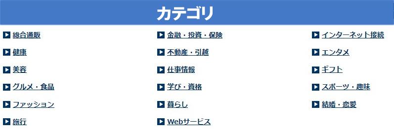 ASP広告カテゴリ