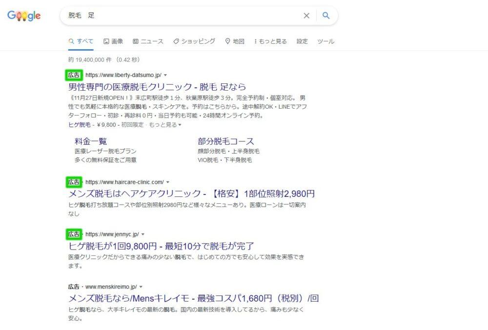 検索結果の広告