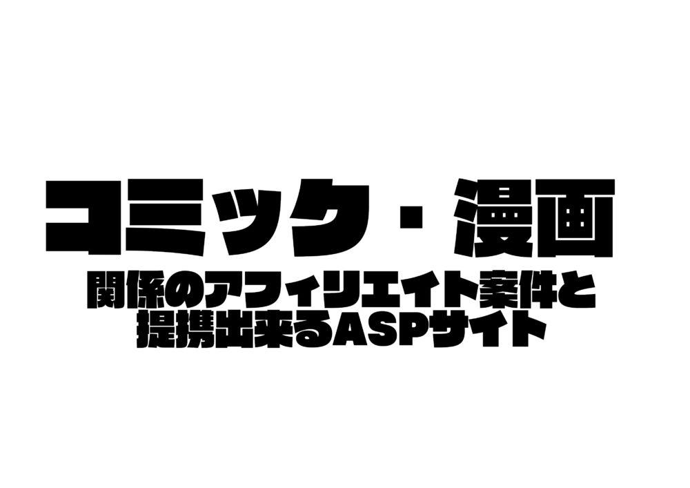 コミック・漫画、ASPサイト