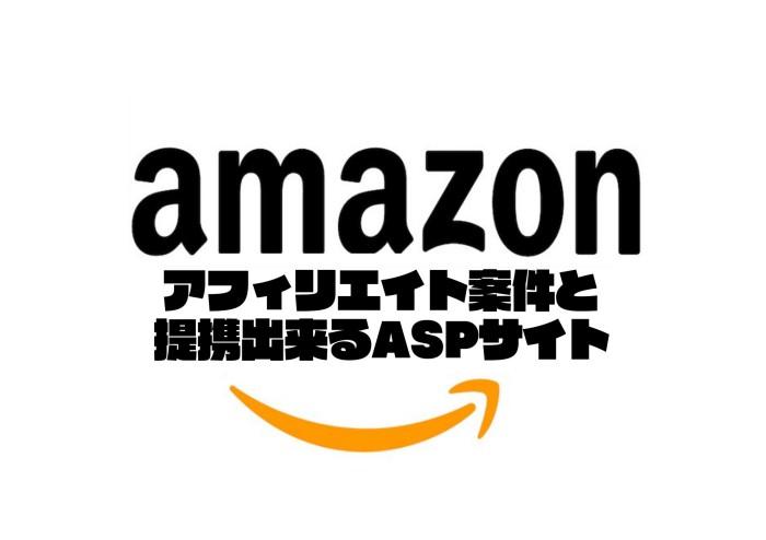 Amazon、ASPサイト、アフィリエイト