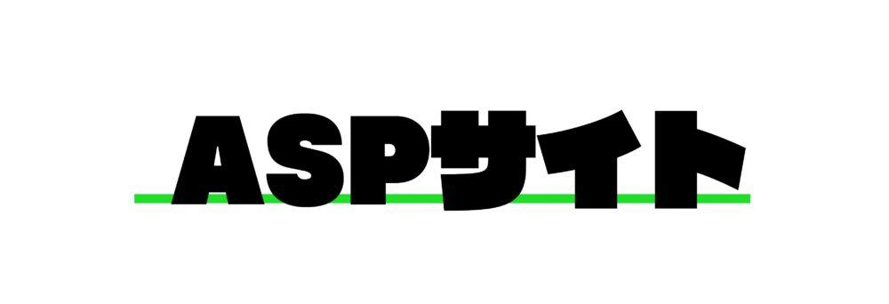 ASPサイト