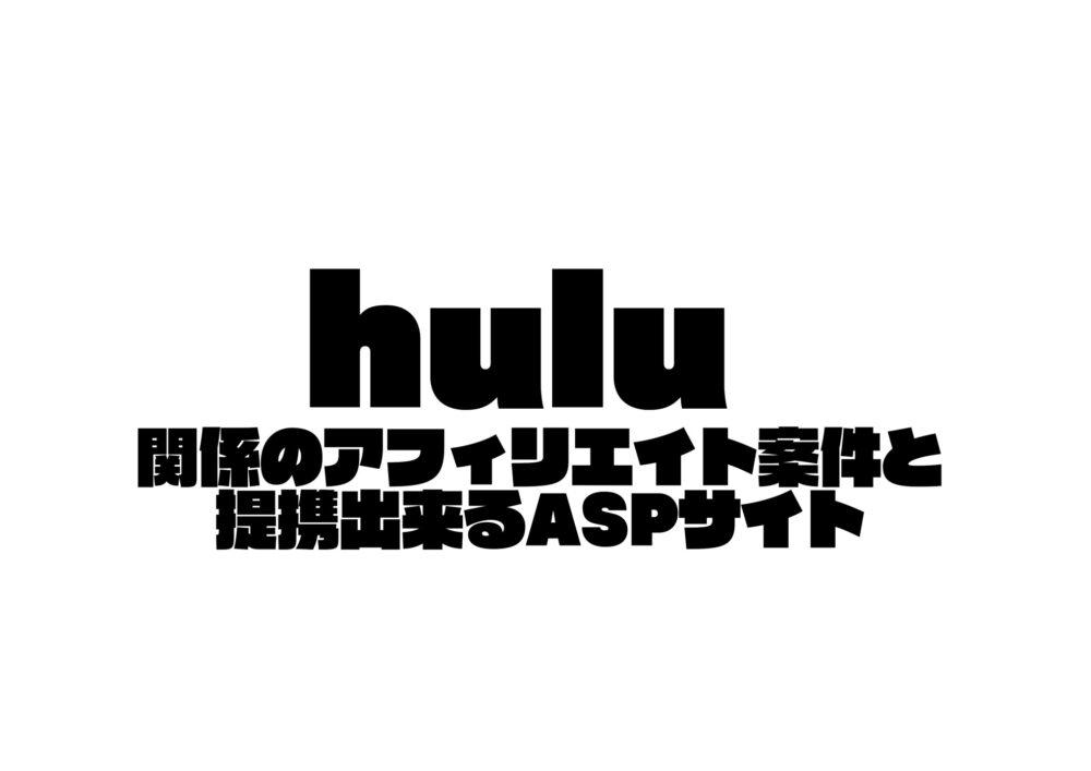 hulu、ASPサイト