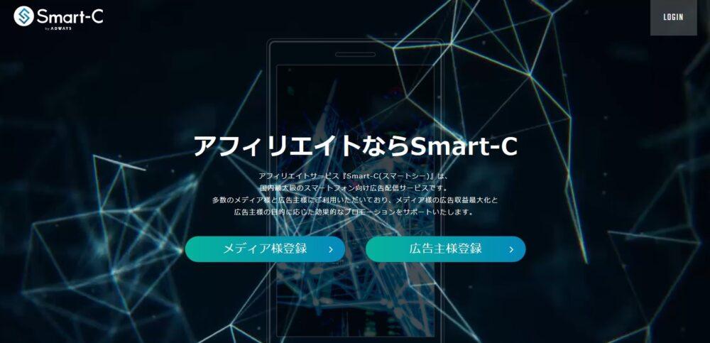 スマートC、smart-c