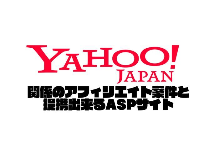 yahoo,ASPサイト、アフィリエイト