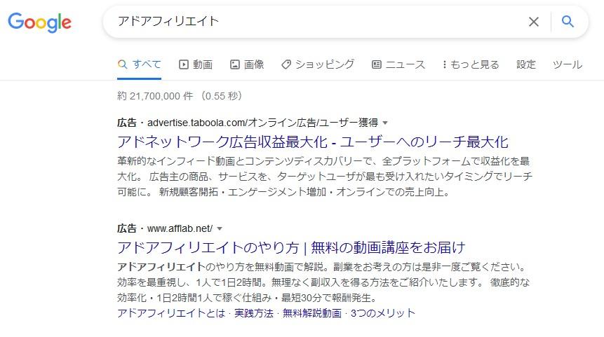 Google検索、広告